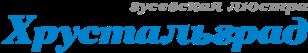 Хрустальград